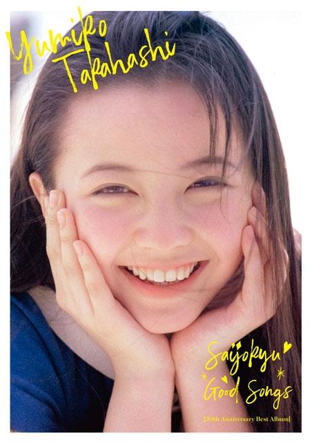 高橋由美子 / 最上級GOOD SONGS(30th Anniversary Best Album) [トールケース仕様] [2CD+2DVD] [限定]