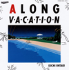 40年の時を経て、大滝詠一のアルバム『A LONG VACATION』がオリコンデイリー1位を獲得