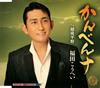 福田こうへい - かんべんナ - 越後平野 [CD]