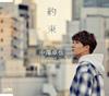 中澤卓也 - 約束 - 泣かせたいひと(タイプA) [CD]