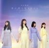 乃木坂46 / 僕は僕を好きになる(Type-C) [Blu-ray+CD]