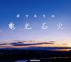 GReeeeN - ボクたちの電光石火 [CD] [限定]