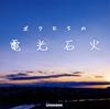 GReeeeN - ボクたちの電光石火 [CD]