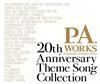 P.A.WORKS20周年として、記念主題歌アルバムが発売決定
