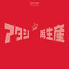 「少女☆歌劇 レヴュースタァライト」ベストアルバム / スタァライト九九組 [2CD]