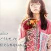 aiko、14枚目アルバムのタイトルが『どうしたって伝えられないから』に決定&ジャケット公開