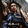 NHK大河ドラマ「麒麟がくる」オリジナル・サウンドトラック The Best / ジョン・グラム [SA-CDハイブリッド]