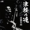 高橋竹山 - 高橋竹山 津軽の魂 [2CD]