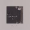 C&K - あの日のスウィートメロディ [CD]