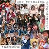 青春高校3年C組、卒業ベスト・アルバムのタイトル&ジャケット写真公開
