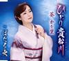 葵かを里 - ひとり貴船川 [CD]