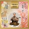 中島勝祐創作賞 〈第九回〉「桜花三章・寿猫」 [CD]
