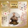 中島勝祐創作賞 〈第十回〉「一杯」 [CD]