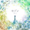 でこ - セゾン [CD]