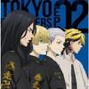 「東京リベンジャーズ」EP 02 [CD]