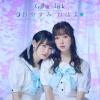 Gothic×Luck - おやすみ おはよ [CD+DVD] [限定]