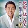 北島三郎 / 北島三郎が歌う 懐かしの昭和歌謡名曲集-前編- [2CD]
