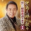 北島三郎 / 北島三郎が歌う 懐かしの昭和歌謡名曲集-後編- [2CD]