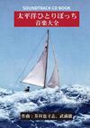「太平洋ひとりぼっち」音楽大全 / 芥川也寸志、武満徹 [限定]