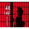 市川由紀乃 - 秘桜(ひざくら)〜艶盤〜 - Je t'aime〜もっともっと [CD]