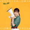 岡咲美保 - ハピネス [CD]