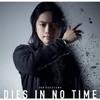 福山潤 - DIES IN NO TIME [CD+DVD] [限定]