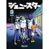 ジェニーハイ - ジェニースター [デジパック仕様] [Blu-ray+CD] [限定]