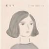 石塚明由子 - 道なり [CD]