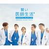 「賢い医師生活 シーズン1」オリジナル・サウンドトラック [2CD+DVD]