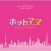 「ホットママ - Hot Mom」Original Soundtrack - 福廣秀一朗,平野真奈 [2CD]