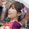 岩佐美咲 / アキラ [CD+DVD] [限定]