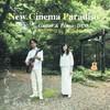 岡田アツシ&藤田ゆかり - New Cinema Paradiso [CD]