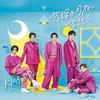 King & Prince - 恋降る月夜に君想ふ(初回限定盤A) [CD+DVD] [限定]