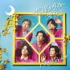 King & Prince - 恋降る月夜に君想ふ [CD]