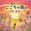 懐かしの<こころの歌>ベスト [2CD]