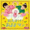 NHK「おかあさんといっしょ」最新ベスト〜おたすけ!およよマン [CD]