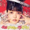 上坂すみれ - 生活こんきゅーダメディネロ [Blu-ray+CD] [限定]