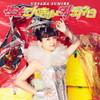 上坂すみれ - 生活こんきゅーダメディネロ [CD]