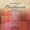 ベートーヴェン:ピアノ・ソナタ第16番・第17番「テンペスト」・第18番中井正子(P) [CD]