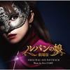「劇場版 ルパンの娘」オリジナルサウンドトラック - Face 2 fAKE [CD]