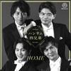 HOMEハンサム四兄弟 [CD]