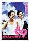 映画『69 sixty nine』が公開された日