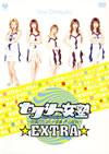 セクシー女塾〜怒涛のセクシー試練・その歴史〜EXTRA [DVD] [2004/12/08発売]