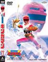 星獣戦隊ギンガマン VOL.1〈2枚組〉 [DVD] [2005/01/21発売]