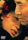 夜叉 [DVD] [2005/01/21発売]