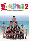 夏〓[ハート]体験物語2 DVD-BOX〈5枚組〉 [DVD] [2005/01/28発売]