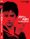 スケバン刑事II 少女鉄仮面伝説 Vol.3〈2枚組〉 [DVD] [2005/01/21発売]