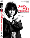 スケバン刑事III 少女忍法帖伝奇 VOL.3〈2枚組〉 [DVD] [2005/02/21発売]