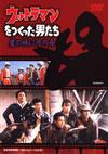 ウルトラマンをつくった男たち 星の林に月の舟〈2枚組〉 [DVD] [2005/01/26発売]