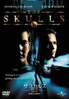 ザ・スカルズ/髑髏(ドクロ)の誓い〈2005年3月31日までの期間限定出荷〉 [DVD] [2005/01/28発売]